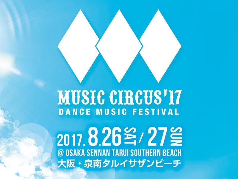 ミュージックサーカス
